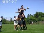 2010.5.30 岡山セブンス ナイスキャッチwake